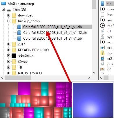 Windirstat - узнаем сколько места занимает файл