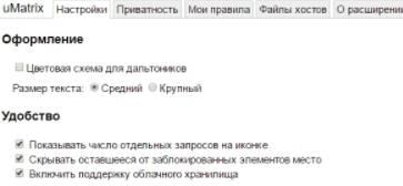 umatrix расширение обзор - настройка, использование и установка - скриншот 3