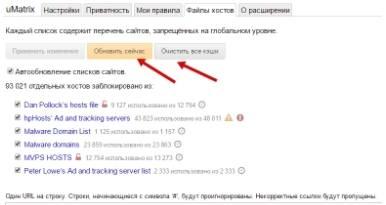 umatrix расширение обзор - настройка, использование и установка - скриншот 6