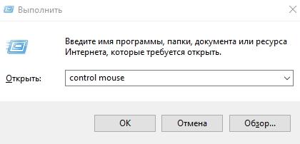 Как разогнать или замедлить любую компьютерную мышь