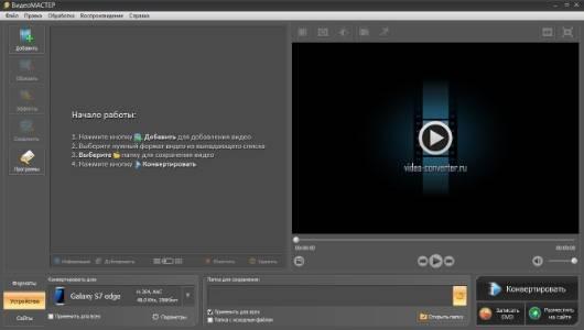 обзор программы ВидеоМАСТЕР - скриншот 1