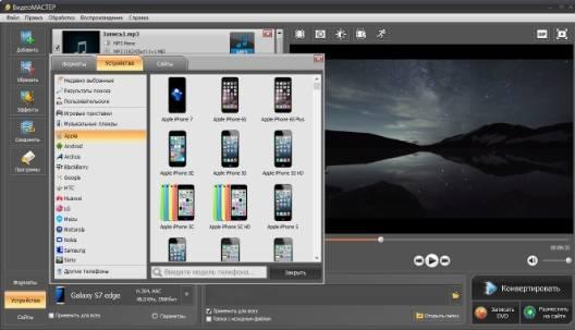 обзор программы ВидеоМАСТЕР - скриншот 3