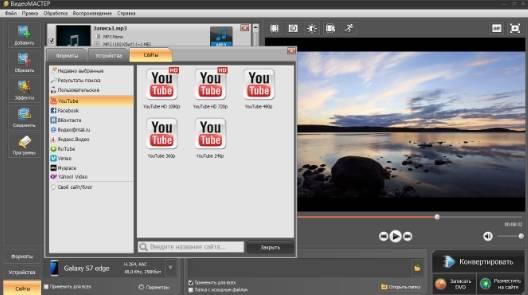 обзор программы ВидеоМАСТЕР - скриншот 4