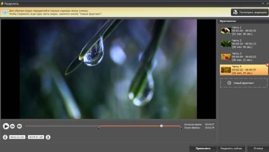 обзор программы ВидеоМАСТЕР - скриншот 5