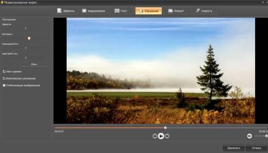 обзор программы ВидеоМАСТЕР - скриншот 6