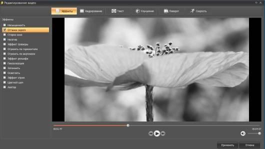 обзор программы ВидеоМАСТЕР - скриншот 7