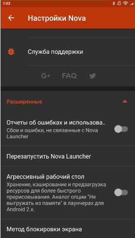 обзор лаунчера Nova Launcher для Android - скриншот 1