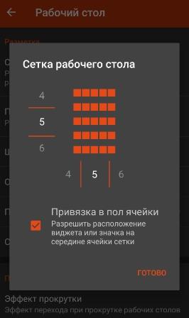 обзор лаунчера Nova Launcher для Android - скриншот 5