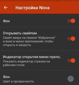 обзор лаунчера Nova Launcher для Android - скриншот 8