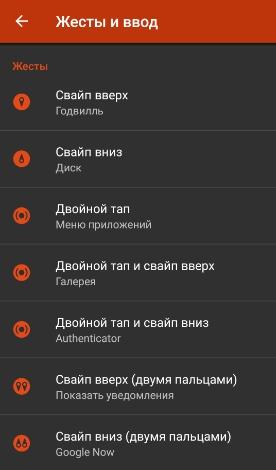 обзор лаунчера Nova Launcher для Android - скриншот 10