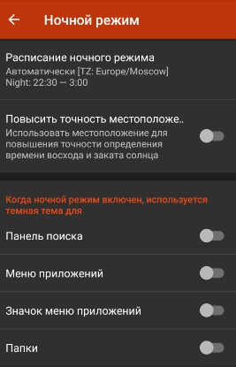 обзор лаунчера Nova Launcher для Android - скриншот 14