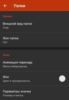 обзор лаунчера Nova Launcher для Android - скриншот 15