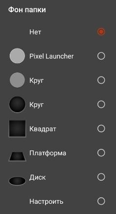 обзор лаунчера Nova Launcher для Android - скриншот 16
