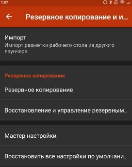 обзор лаунчера Nova Launcher для Android - скриншот 23