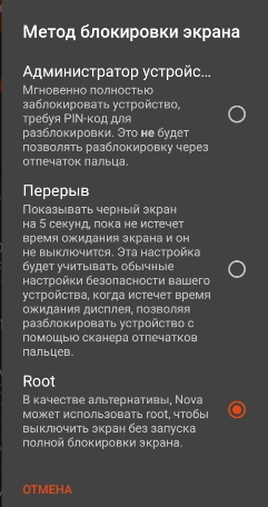 обзор лаунчера Nova Launcher для Android - скриншот 18