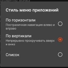 обзор лаунчера Nova Launcher для Android - скриншот 19