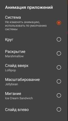обзор лаунчера Nova Launcher для Android - скриншот 21