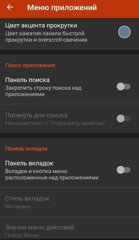 обзор лаунчера Nova Launcher для Android - скриншот 17