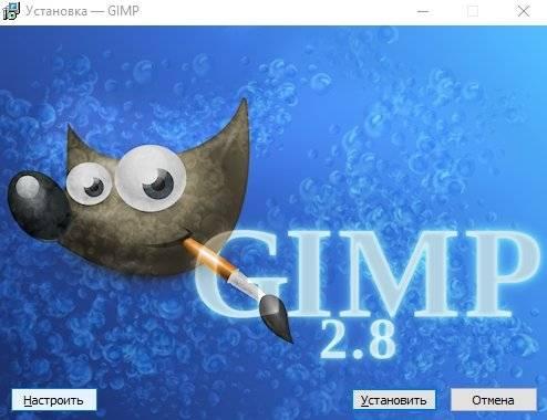 графический редактор GIMP - установка - скриншот 1