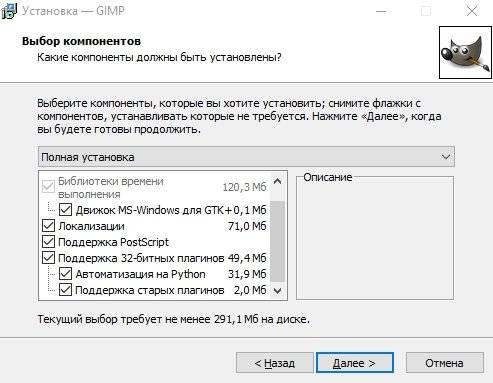 графический редактор GIMP - установка - скриншот 2