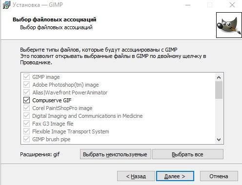 графический редактор GIMP - установка - скриншот 3