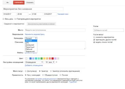 google-календарь для целей и задач - скриншот 3