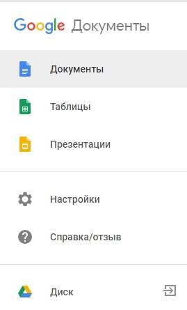 google документы, таблицы и презентации - скриншот 1
