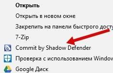 обзор Shadow Defender - защита компьютера - настройка - скриншот 4