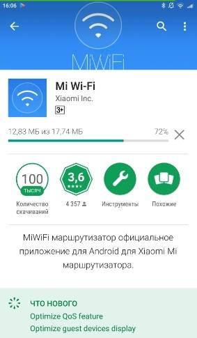 обзор Xiaomi Mi WiFi Router 3 - мобильное приложение - скриншот 1