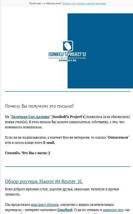 """как выглядит письмо из рассылки Email сайта """"Заметки Сис.Админа"""""""