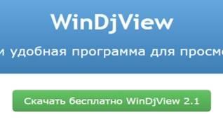 загрузка и установка программы WinDjView - скриншот 1