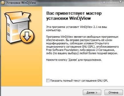 загрузка и установка программы WinDjView - скриншот 4
