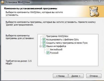 загрузка и установка программы WinDjView - скриншот 5