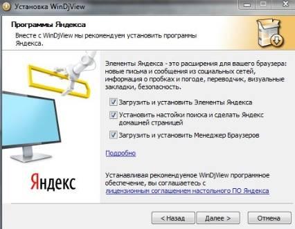 загрузка и установка программы WinDjView - скриншот 7
