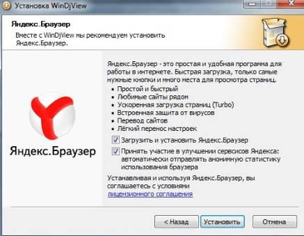 загрузка и установка программы WinDjView - скриншот 8