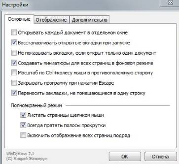 Использованиепрограммы WinDjView для работы с форматомDjVu - скриншот 2