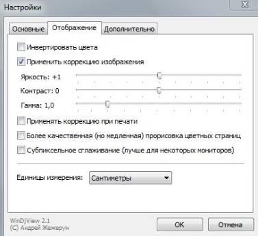 Использованиепрограммы WinDjView для работы с форматомDjVu - скриншот 3