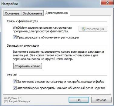 Использованиепрограммы WinDjView для работы с форматомDjVu - скриншот 4