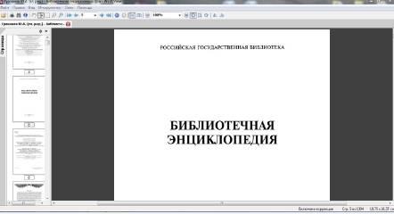 Использованиепрограммы WinDjView для работы с форматомDjVu - скриншот 5