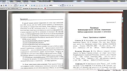 Использованиепрограммы WinDjView для работы с форматомDjVu - скриншот 9