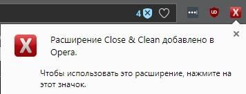 расширение click&clean - как очистить браузер - обзор - установки и настройки - скриншот 2