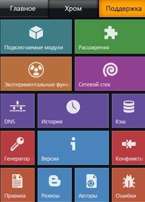 расширение click&clean - как очистить браузер - обзор - установки и настройки - скриншот 12