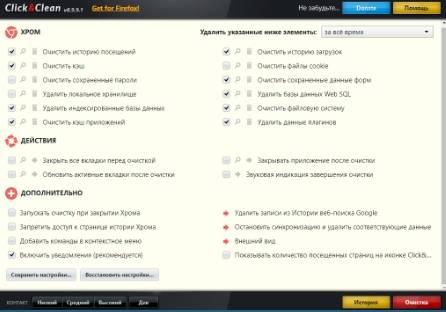 расширение click&clean - как очистить браузер - обзор - установки и настройки - скриншот 16