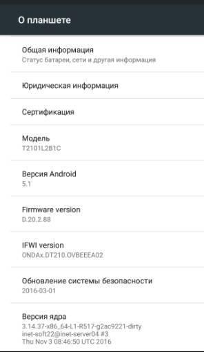 обзор Onda oBook 20 Plus - скриншот из android