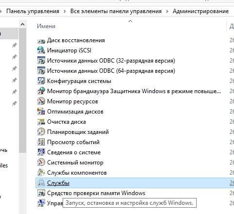 где расположены службы, которые можно отключить - скриншот 1