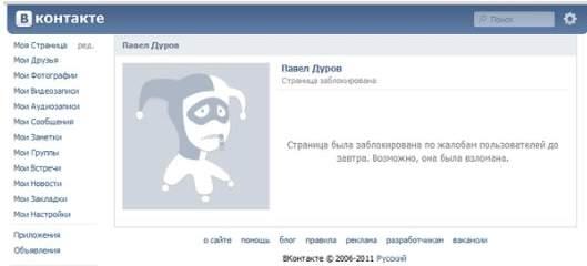 заблокирован вконтакте - скриншот страницы