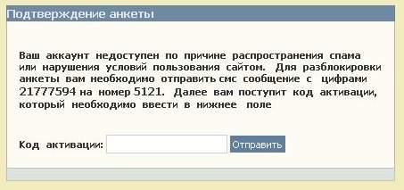 заблокирован вконтакте - скриншот с просьбой отправки смс
