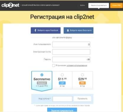 регистрация на Clip2Net - как сделать скриншот