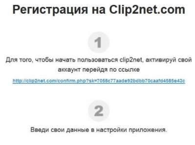 clip2net - как сделать скриншот - регистрация на сайте