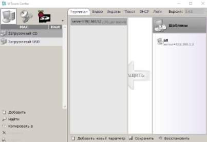 тонкий клиент WTware Center - конфигуратор терминалов тонких клиентов